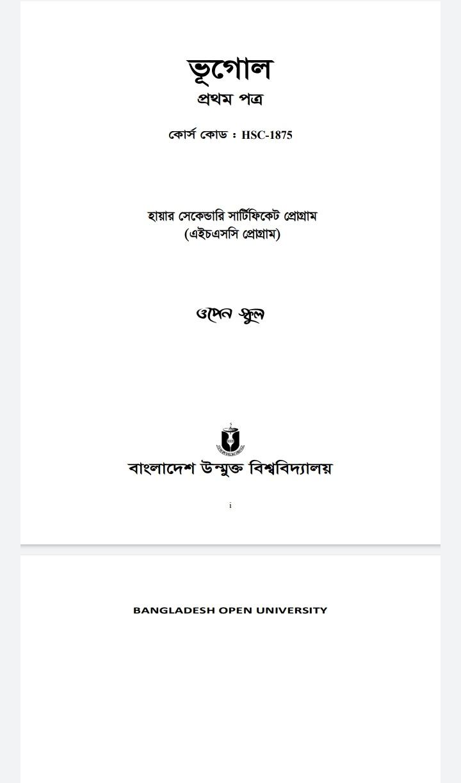 বাউবি এইচএসসি ভূগোল ১ম পত্র বই pdf |উন্মুক্ত বিশ্ববিদ্যালয়ের এইচএসসি ভূগোল ১ম পত্র বই pdf |কোর্স কোড: ১৮৭৫,ভূগোল প্রথম পত্র(সৃজনশীল)