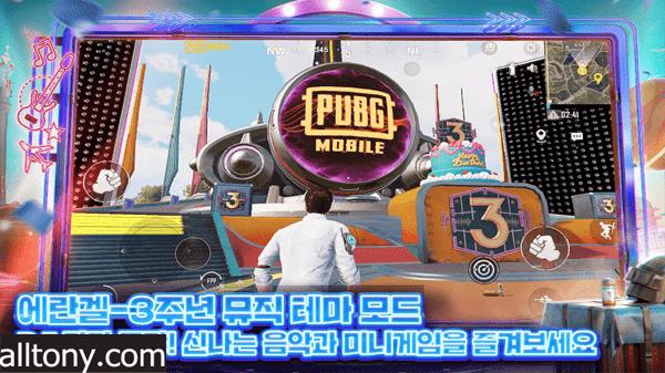 رابط تنزيل PUBG Mobile Kr (Korean) 1.3 الذكرى السنوية 3 المائة إيقاع
