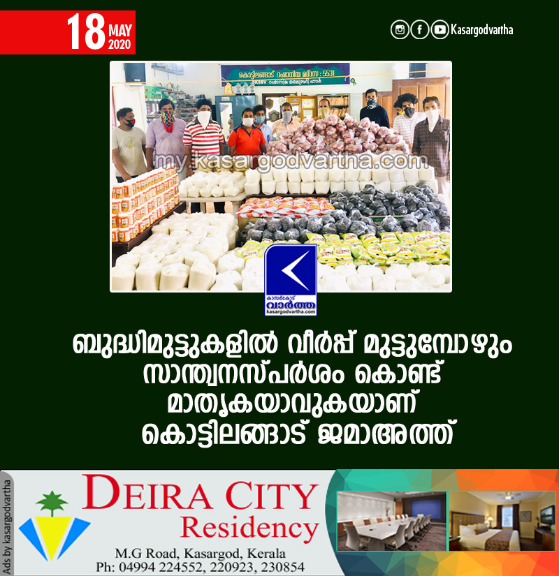 News, Kerala, Helping hands of Kottilangadu Jamaat