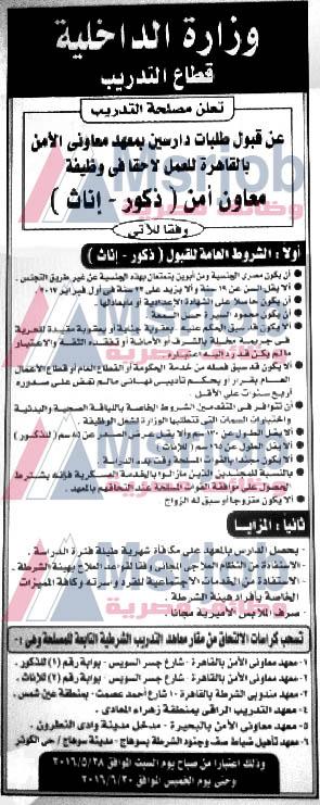 وظائف وزارة الداخلية - معاون امن - 2016