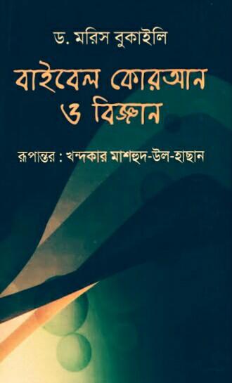 বাইবেল কোরআন ও বিজ্ঞান PDF Download - ড. মরিস বুকাইলি | ইসলামি বই