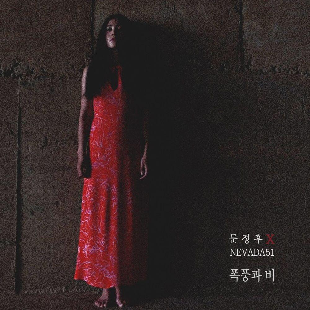 Moon Jung Hoo & Nevada51 – Coming Down – Single