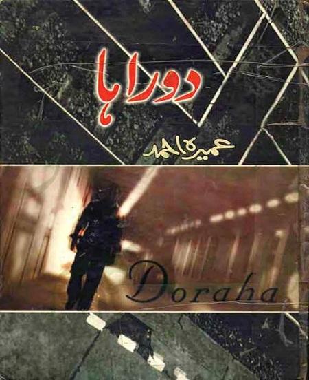 doraha-novel-pdf-download