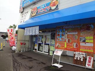 札幌場外市場の海鮮処おふくろ