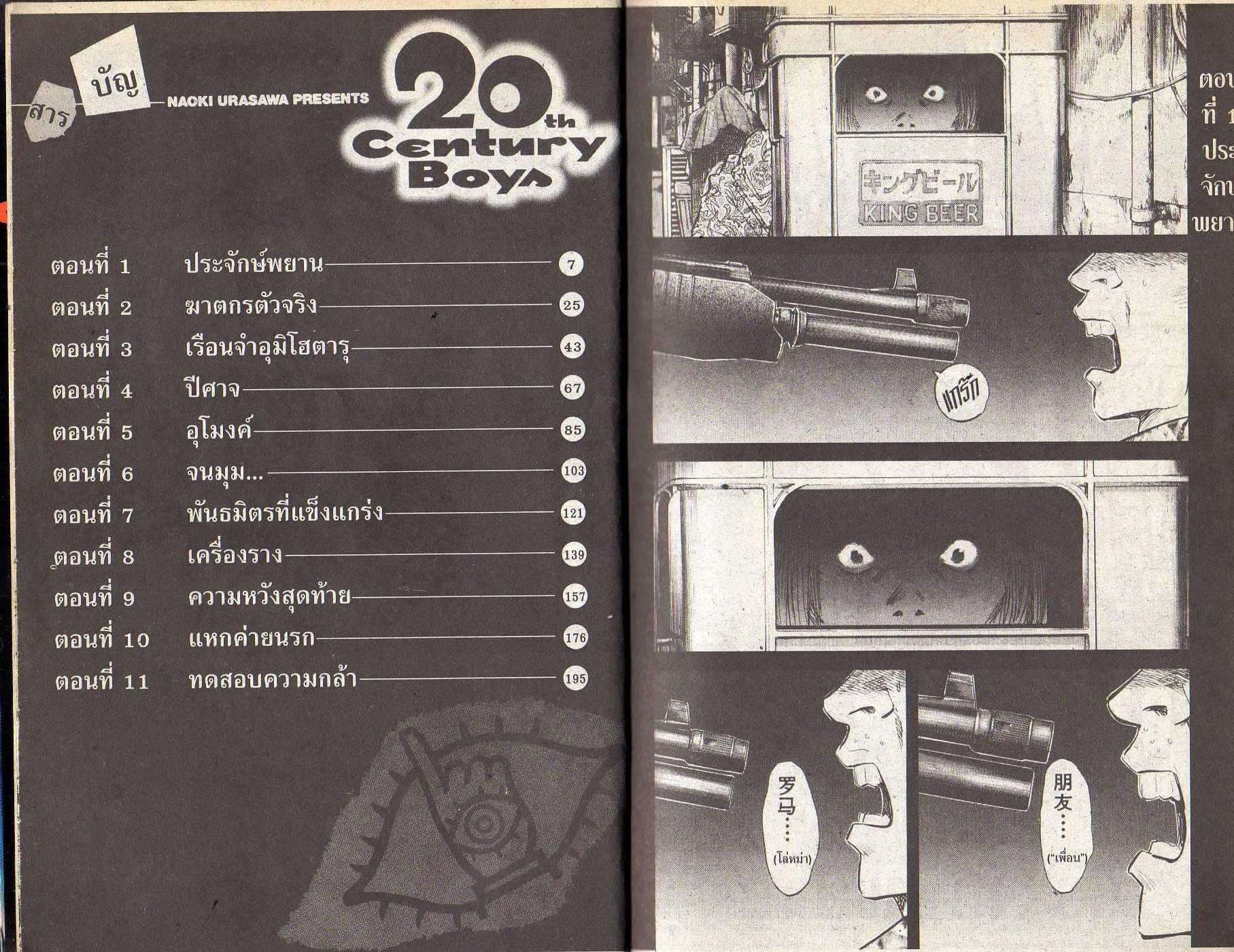 20th Century Boys-เล่ม 6