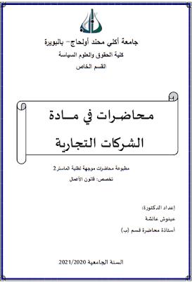 محاضرات في مادة الشركات التجارية من إعداد د. عينوش عائشة PDF