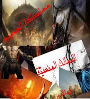 مملكة الجحيم