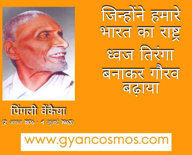 Pingali Venkayya (Venkaiah) Life Success Story Biography in hindi
