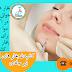 درمان بخار های زیر جلدی comedon extraction