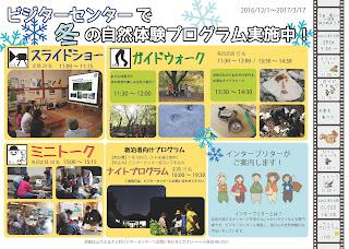 http://www.yamafuru.com/activityguide/2016winter.pdf