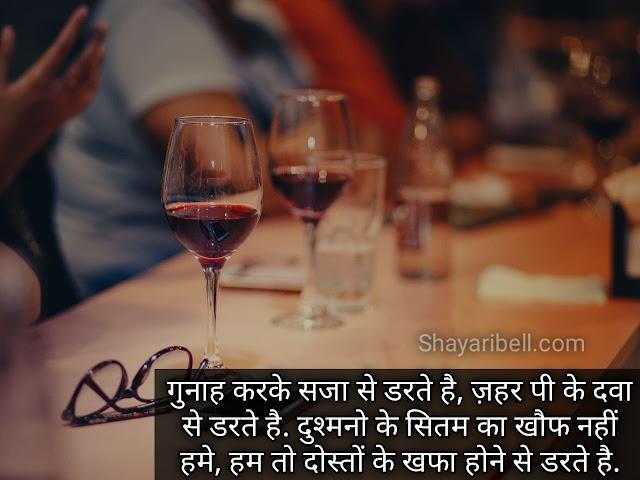 Friendship Shayari, Dosti Shayari, Friendship Shayari in Hindi, Dosti Shayari in Hindi, shayari on friends in Hindi, shayari on friendship in Hindi, shayari on friends, shayari on friendship, Friendship Quotes