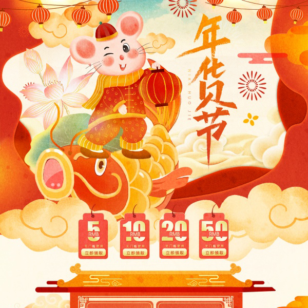 Chinese New Year, New year's day shop decoration template free psd template