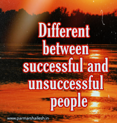 Different between successful and unsuccessful people