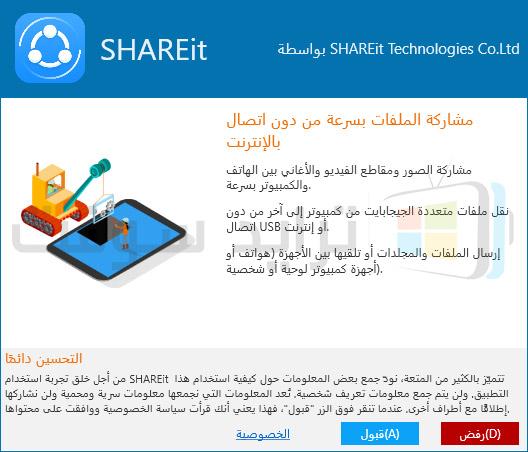 Download SHAREit Apk Free