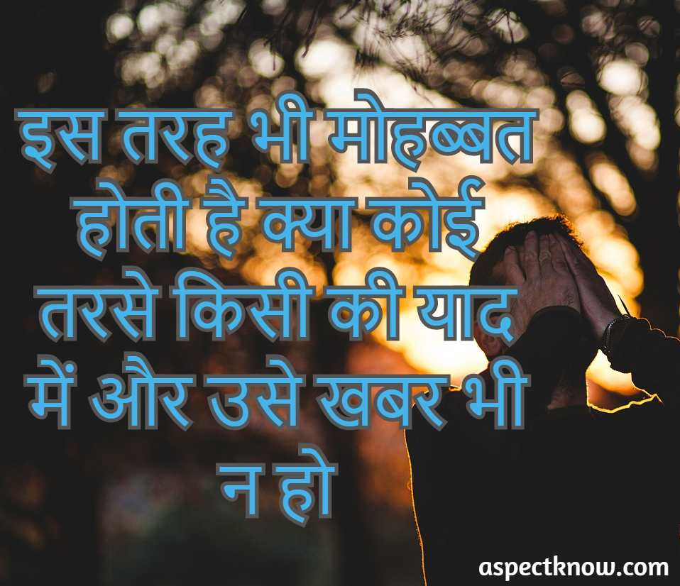 Sad Whatsapp Status in Hindi