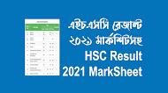 HSC Result 2021 | এইচএসসি রেজাল্ট ২০২১ | HSC Result 2021 MarkSheet