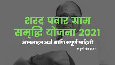 Sharad Pawar Gram Samridhi Yojana 2021