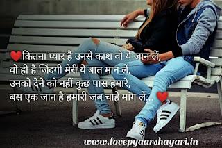 HEART TOUCHING SHAYARI FOR A LOVE