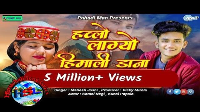 Hwolo Lagyo Himali Dana Song Lyrics - Mahesh Joshi