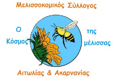 ΚΑΤΑΣΤΑΤΙΚΟ ΤΟΥ ΜΕΛΙΣΣΟΚΟΜΙΚΟΥ ΣΥΛΛΟΓΟΥ ΑΙΤΩΛΙΑΣ&ΑΚΑΡΝΑΝΙΑΣ - Ο ΚΟΣΜΟΣ ΤΗΣ ΜΕΛΙΣΣΑΣ -