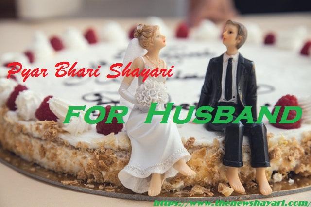 Pyar Bhari Shayari for Husband (पति के लिए प्यार भरी शायरी)