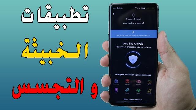 أفضل تطبيق لحماية هاتفك من البرامج الخبيثة و تطبيقات التجسس 2021