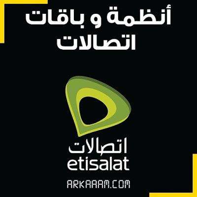 أنظمة و باقات اتصالات مصر