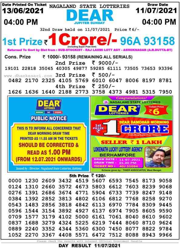 lottery sambad 11.7.2021 4pm