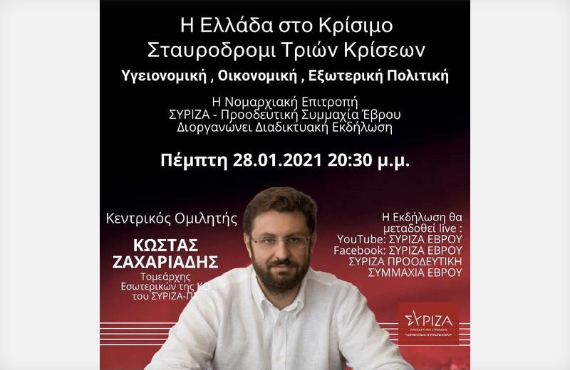 Διαδικτυακή εκδήλωση της Ν.Ε. ΣΥΡΙΖΑ-ΠΣ Έβρου με τον Κώστα Ζαχαριάδη
