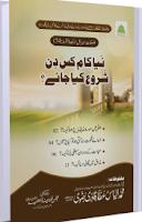 Naya Kaam Kis Din Shuro Kiya Jaye In Urdu Islamic Book Pdf Download
