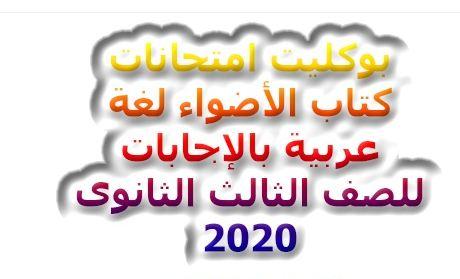 تحميل بوكليت امتحانات كتاب الاضواء لغة عربية للصف الثالث الثانوي 2020