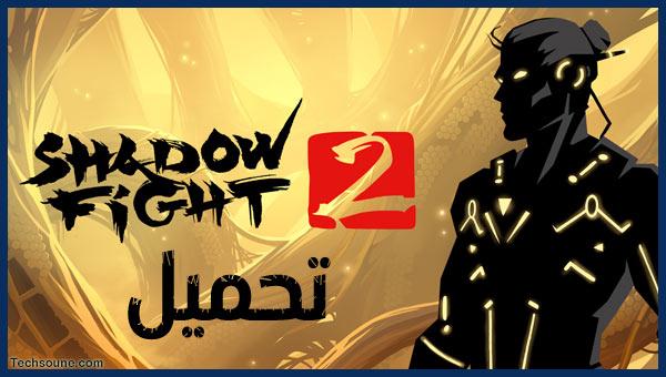 لعبل تحميل Shadow Fight 2 للأندرويد برابط مباشر