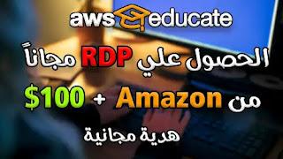 أحصل على 100$ دولار هدية مجانية من شركة Amazon Aws لشراء RDP مجانا