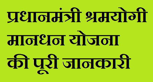 PradhanMantri ShramYogi Mandhan Pension Yojana