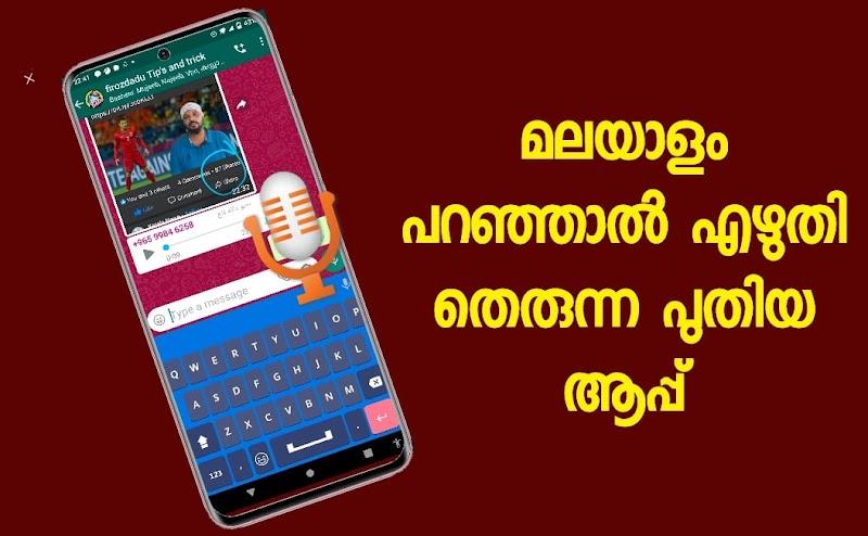 Malayalam Voice Keyboard Android App