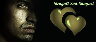 Bengali Sad Shayari 2020