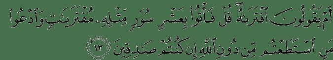 Surat Hud Ayat 13
