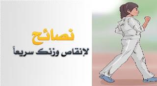 رجيم سالي فؤاد العشر نصائح