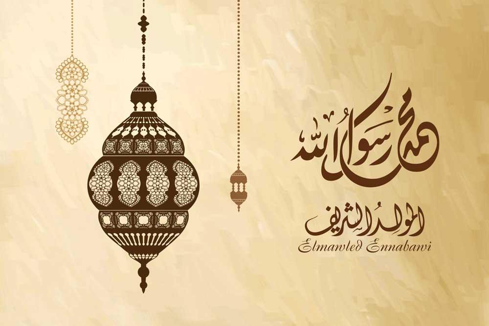 """صورة مكتوب عليها """" محمد رسول الله """" وعبارة """" المولد الشريف """" بطريقة مزخرفة وجميلة جدا"""