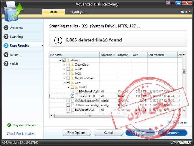 تحميل برنامج استعادة الملفات المحذوفة المجانى Advanced Disk Recovery 2020
