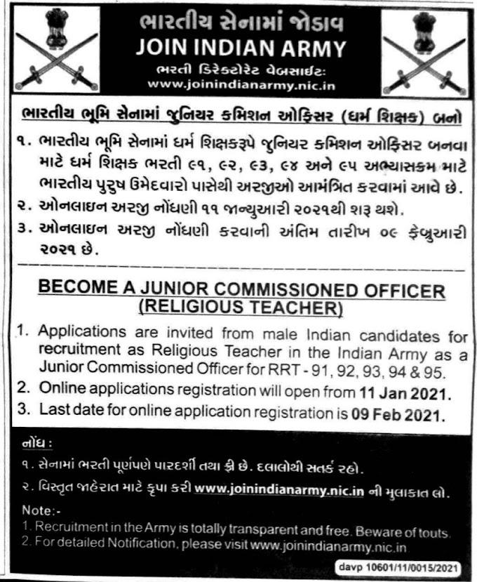 Indian Army JCO Religious Teacher Online Form 2021
