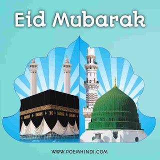 Eid mubarak poem hindi kavita images pictures quotes pics photos png poster