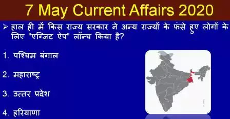 Current affairs today - 7 may 2020 current affairs pdf