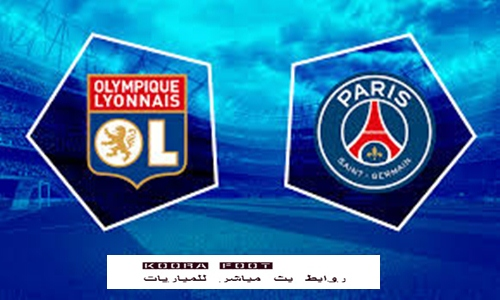 مشاهدة مباراة باريس سان جيرمان ضد ليون 21-03-2021 بث مباشر في الدوري الفرنسي