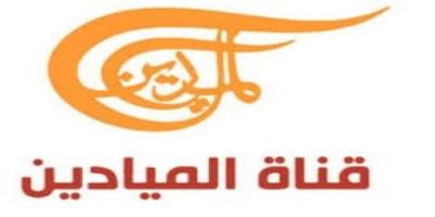 تردد قناة الميادين الجديد, بعد التشويش,al-mayadeen-tv