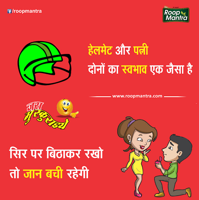 Best Hindi Jokes of the day