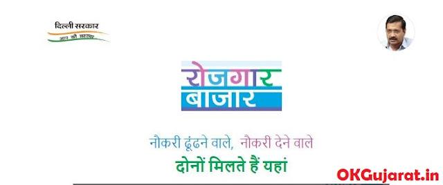 Rojgar Bazaar Job Portal 2020
