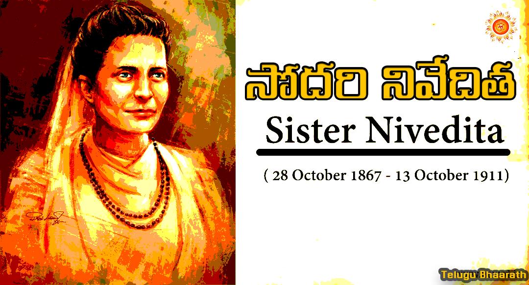 """భారత మాత సేవలో భారతీయ సన్యాసిని, సోదరి 'నివేదిత' - Sodari """"Sister"""" Nivedita"""