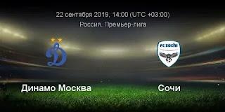 Динамо М – Сочи смотреть онлайн бесплатно 22 сентября 2019 прямая трансляция в 14:00 МСК.