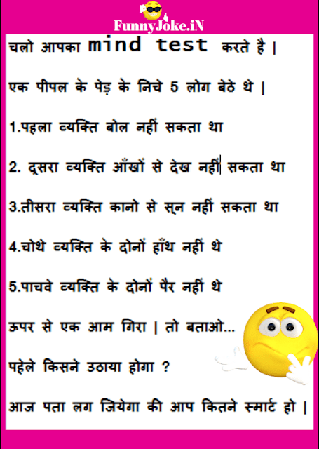 dare game for fb Archives - Paheliyan In Hindi | Whatsapp